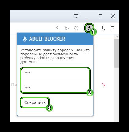 Сохранить пароль для расширения Adult Blocker в Opera