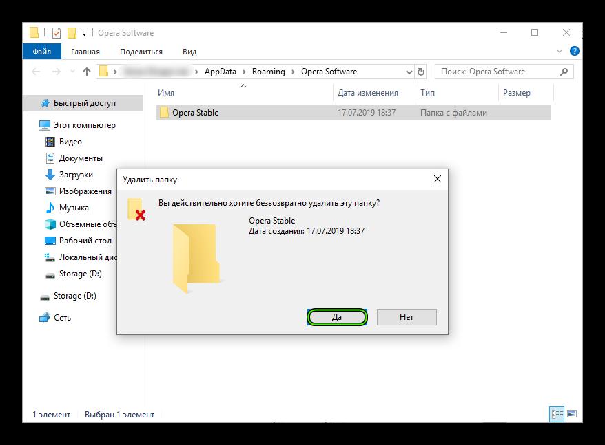 Удалить каталог Opera Software в Проводнике Windows