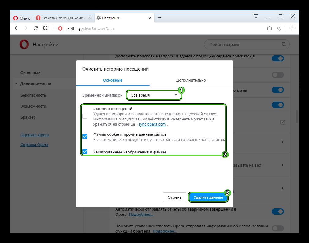 Удалить временные данные в браузере Opera