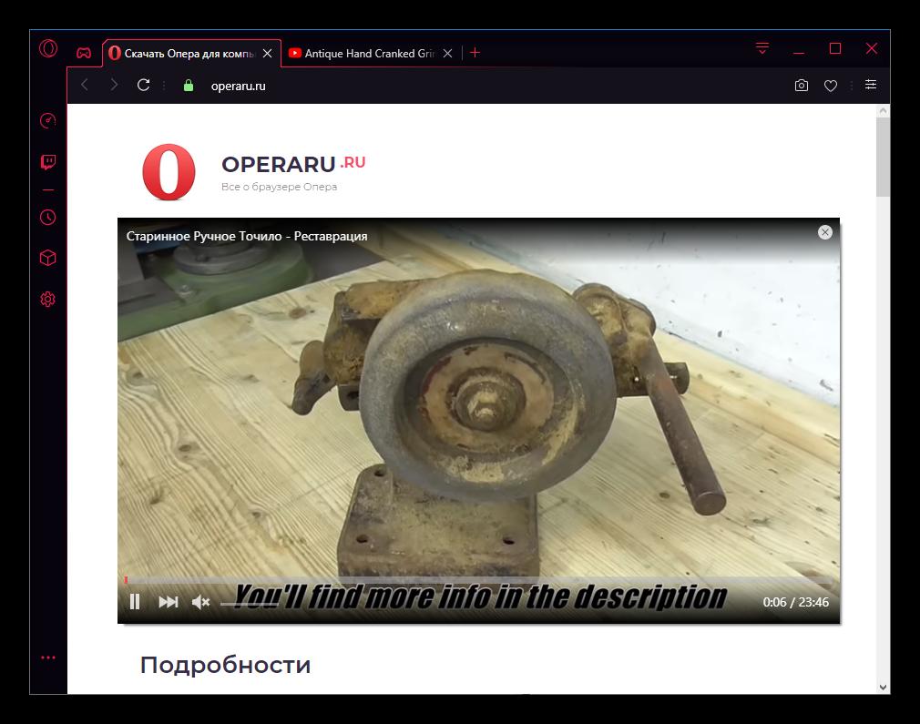 Всплывающее окно с видео в Opera GX