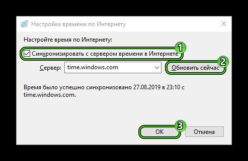 Автоматическая настройка даты и времени Windows