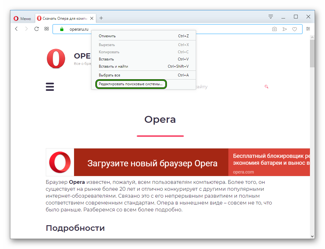 Кнопка Редактировать поисковые системы в контекстном меню Opera