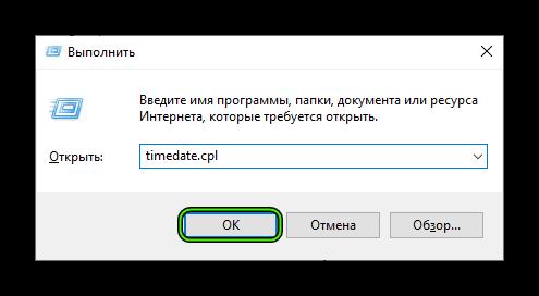 Команда timedate.cpl в окне Выполнить