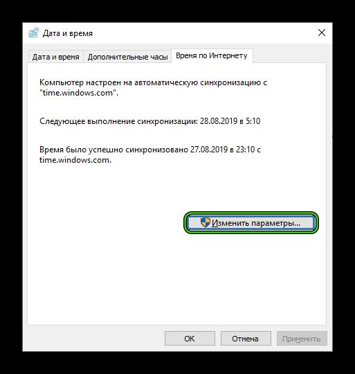 Настройка даты и времени Windows