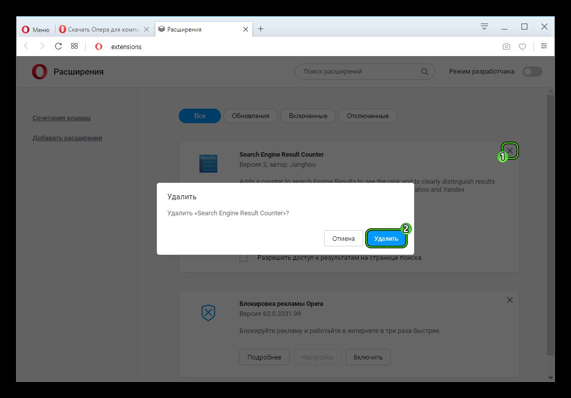 Удаление сомнительного расширения в браузере Opera